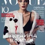 Впервые Vogue в Украине