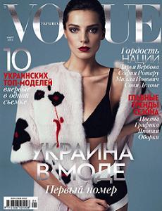 Впервые Vogue в Украине.